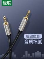 綠聯aux音頻線車用車載導航3.5mm公對公加長鍍銀對錄手機電視電腦音響音箱耳機雙頭插連接線適用于奧迪a6汽車
