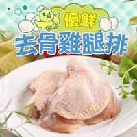 【愛上新鮮】優鮮去骨雞腿排/二支裝(1包/4包組) (280G±10%/包)