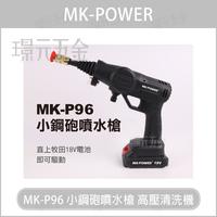 高壓清洗機 MK-POWER MK-P96 小鋼砲噴水槍 電動噴水槍 通用牧田電池 自吸兩用 洗車神器 多用途 洗地【璟元五金】