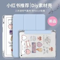 平板保護殼 蘋果iPad保護殼ipadpro保護殼11平板mini6/ipadair4保護套ipad2020/2019/2018/2021【PKS2958】