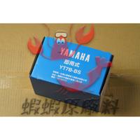 《蝦蝦原廠料》YAMAHA 原廠電池 7B 電池 電瓶 勁戰 三代 四代 五代 RAY GTR