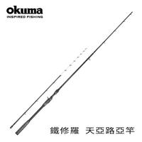 【OKUMA】TESORO 鐵修羅 天亞怪物 - 天亞竿(深場太刀專用)