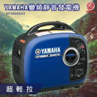 【YAMAHA】變頻靜音發電機 EF2000ISV2 山葉 超輕盈款 超靜音 小型發電機 方便攜帶 變頻發電機 戶外露營