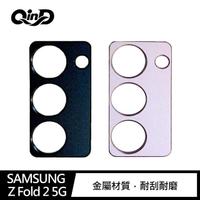 【QIND 勤大】SAMSUNG Galaxy Z Fold 2 5G 鋁合金鏡頭保護貼