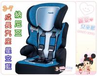 麗嬰兒童玩具館~納尼亞Nania3-7歲成長汽座椅-成長型汽車安全座椅(星空款/尊爵款)