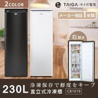 【TAIGA 大河】全新福利品★230L直立式冷凍櫃(CB1019)