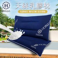【Hilton 希爾頓】國際精品。舒柔彈性透氣天絲乳膠枕(天絲枕/枕頭/乳膠枕/舒柔枕)