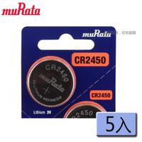 【muRata 村田】3V鈕扣型鋰電池 CR2450/CR-2450 - 5顆入