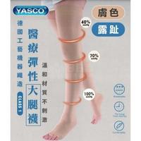 【YASCO 昭惠】醫療漸進式彈性襪x1雙(大腿襪-露趾-膚色)