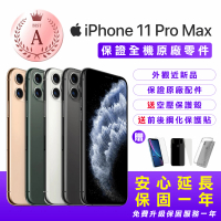 【Apple 蘋果】福利品 iPhone 11 Pro Max 256G 6.5吋智慧型手機(全機原廠零件+安心保固一年+接近新品)