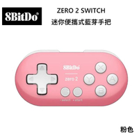 【Nintendo 任天堂】八位堂 8BitDO Switch 副廠 ZERO 2 迷你便攜式藍芽手把/80EK(粉色)