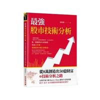 最強股市技術分析:從8萬創造出50億財富的技術分析之路 台灣空頭大師Barry Chao讓你少走冤枉路!