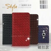 【福利品】Sony Xperia XA Ultra F3215 編織紋 系列 側掀皮套 可立式 側翻 插卡 皮套 保護套 手機套