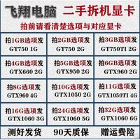 【二手顯卡】拆機二手吃雞顯卡GTX750TI 2G 1050ti 1060 6G 960 4G 950 1070