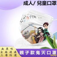 【新品預售款】親子口罩 鬼滅之刃口罩 成人口罩 兒童口罩 50入