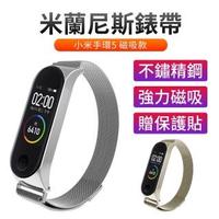 【OMG】小米手環6/5 米蘭尼斯磁吸錶帶 雙彈簧釦 金屬腕帶 替換腕帶 贈保護貼(強磁吸 不鏽鋼錶帶)