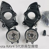 劉大師汽配件RAV4 5代原廠型霧燈