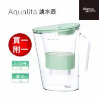 【Bianco di puro 彼安特】Aqualita 濾水壺組2.5公升 買一附一(內含2個濾心)