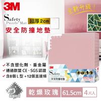 3M 安全防撞地墊-乾燥玫瑰-61.5x61.5x2CM★3M 開學季 ★299起免運