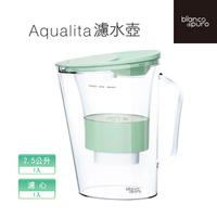 【bianco di puro】Aqualita 濾水壺組(內含1個濾心)