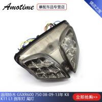 ✨✨【現貨】適用鈴木 GSXR600 750 08-09-13年 K8 K11 L1 剎車燈 尾燈