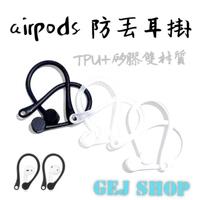 蘋果耳掛 airpods耳掛 蘋果 防丟耳掛 便攜耳掛airpods1 2 3 pro 矽膠耳掛 TPU耳掛 藍芽耳機耳掛