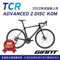 【GIANT】TCR ADVANCED 2 DISC KOM 王者不敗全能公路行車2022年式