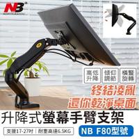 螢幕支架 螢幕架 氣壓式桌上型螢幕支架 耐重9公斤 17~27吋 NB-80 鋁合金螢幕支架 升降伸縮電腦支架螢幕增高架