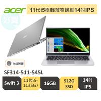 ACER 宏碁Swift3 SF314 511 545L i5-1135G7/16G/512G/14吋IPS 輕薄筆電