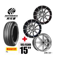 PIRELLI倍耐力 輪胎185/65/15 - 圈15吋/8孔100/114/6.5J 四輪四圈組合/鋁圈三選一