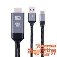 PX 大通 MHA-100C MHA-200C USB Type-C MHL 手機鏡射電視 轉換器