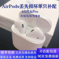 適用於蘋果AirPods2单只补配一代二代左耳右耳单个耳机3代充电仓
