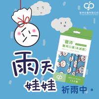 【晉沛】成人醫用口罩10入/袋 (晴雨限定系列/ 祈雨娃娃)
