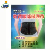 【Fe Li 飛力醫療】竹炭軟背腰部保護帶/護腰(醫材字號)