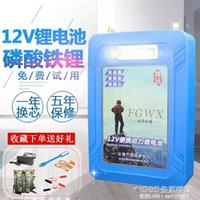 樂天精選~12v鋰電池大容磷酸鐵鋰動力戶外逆變器60AH100AH大容量電瓶組-免運 、曼莎時尚