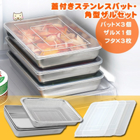 【Arnest】多功能不鏽鋼保鮮盒組 日本製