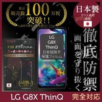【INGENI徹底防禦】LG G8X ThinQ 日本製玻璃保護貼 全滿版 2入裝