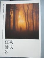 【書寶二手書T9/財經企管_CUG】功夫在詩外-華人百萬圓桌教父的66個人生智慧_林天賜著; 傅瑋瓊執筆