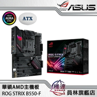 【華碩ASUS】ROG STRIX B550-F GAMING WI-FI AMD主機板
