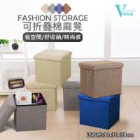 【VENCEDOR】正方型收納凳30*30*30(折疊收納椅 多功能可折疊收納凳 收納儲物凳 多功能儲物凳-1入)