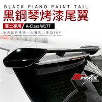 BENZ W177 A 後尾翼 尾翼 鋼琴烤漆黑 AMG A180 A200 A250 A35 A45 ED1