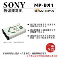 ROWA 樂華 FOR SONY NP-BX1 NP BX1 電池 外銷日本 原廠充電器可用 保固一年 RX100M5 WX500 HX500 RX100 RX100M2 RX100M3 RX100M4 RX100M5