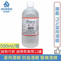 唐鑫 75%潔用酒精 乙類成藥 防疫酒精 醫療酒精 500ml瓶◆德瑞健康家◆