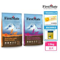 【第一饗宴】無穀低敏澳洲羊肉全犬配方13kg(FirstMate WDJ 單一肉類蛋白 低GI 狗飼料)