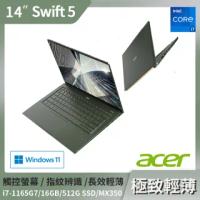 【1TB外接硬碟】Acer Swift5 SF514-55GT-7030 14吋i7極輕觸控筆電-綠(i7-1165G7/16GB/512G SSD/MX350/Win11