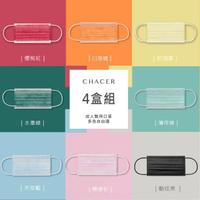 【佳和】成人醫用口罩 單色50入 任選4盒(戀愛粉/天空藍)