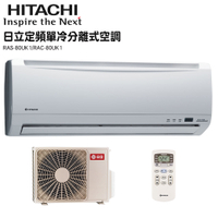 【HITACHI 日立】12-15坪定頻冷專分離式冷氣(RAC-80UK1/RAS-80UK1)