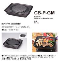 【日本岩谷Iwatani】鑄鐵牛排烤盤 (CB-P-GM)
