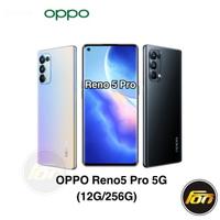 OPPO Reno5 Pro 5G(12G/256G) 6.55吋《贈空壓殼+無敵貼金剛膜》