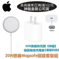 神腦 20W 原廠快速充電組【原廠快速充電頭+磁吸無線充電器】Magsafe (Lightning 接口) iP13 Pro iPhone12 Pro Max Mini